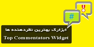 افزونه Top commentators